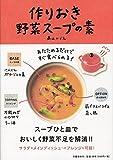 あたためるだけですぐ食べられる! 作りおき野菜スープの素