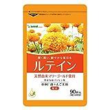 ルテイン & ゼアキサンチン (約3ヶ月分/90粒) 亜麻仁油 &えごま油 配合 天然由来のマリーゴールドを使用