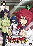 カードファイト!! ヴァンガード レギオンメイト編【3】[DVD]