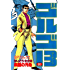 ゴルゴ13(80) (ビッグコミックス)