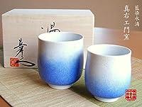 有田焼 湯のみ ペア 贈答用にもうれしい木箱ギフト 藍染水滴 馬場真右エ門窯 波佐見焼 佐賀県産 陶器