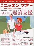 ニッキンマネー 2010年 07月号 [雑誌] 画像