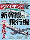 週刊ダイヤモンド 2018年10/6号 [雑誌]