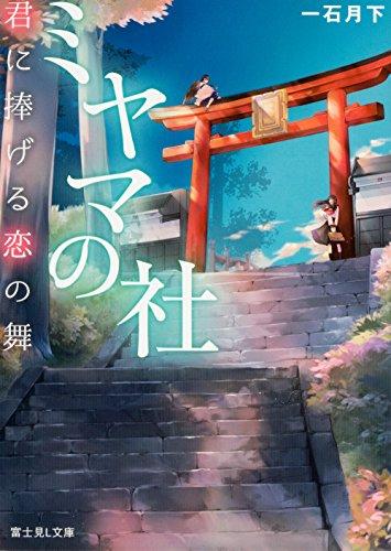 ミヤマの社 君に捧げる恋の舞 (富士見L文庫)の詳細を見る