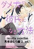 recottia selection 見多ほむろ編2 vol.1【期間限定 無料お試し版】 (B's-LOVEY COMICS)