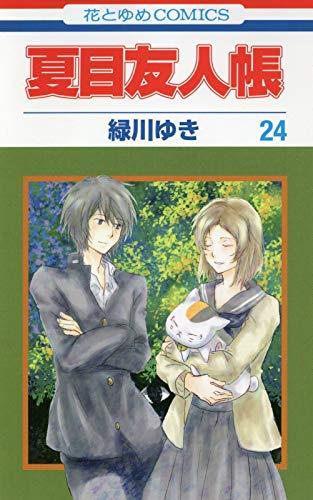 夏目友人帳 24 (花とゆめコミックス)の詳細を見る