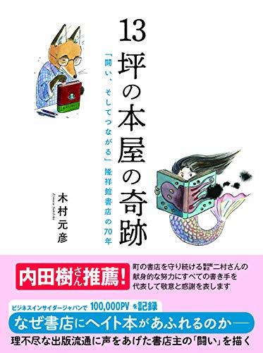 13坪の本屋の奇跡 「闘い、そしてつながる」隆祥館書店の70年 / 木村元彦