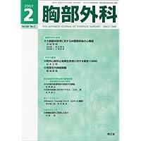 胸部外科 2007年 02月号 [雑誌]