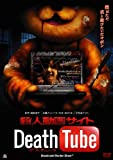 殺人動画サイト Death Tube[DVD]