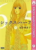シックス ハーフ 9 (りぼんマスコットコミックスDIGITAL)