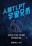 人狼TLPT X 宇宙兄弟 Stage 6