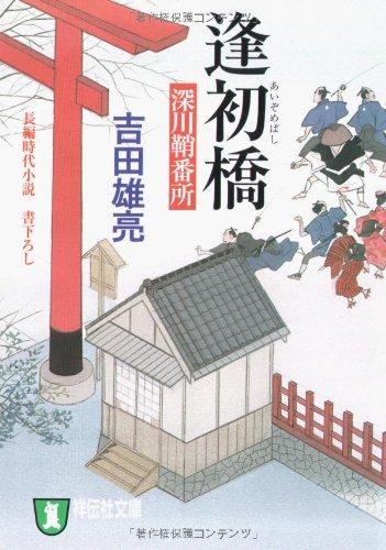 逢初橋 〔深川鞘番所〕 (祥伝社文庫)