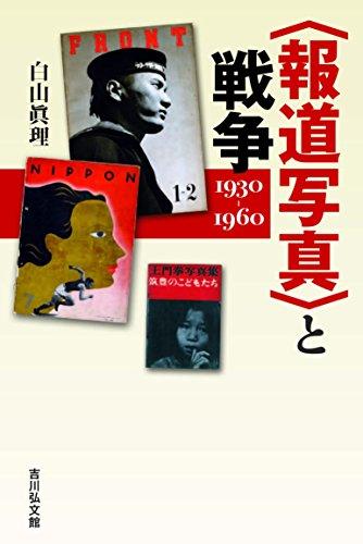 〈報道写真〉と戦争: 1930-1960