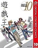 遊☆戯☆王 カラー版 10 (ジャンプコミックスDIGITAL)
