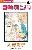 トウカ草紙 3 (フラワーコミックスアルファ)