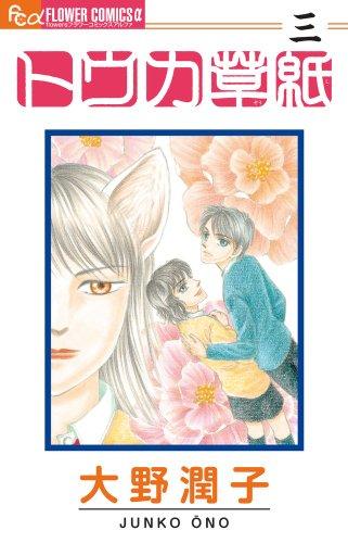 トウカ草紙 3 (フラワーコミックスアルファ)の詳細を見る