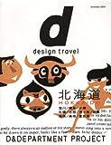 d design travel HOKKAIDO