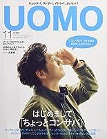UOMO(ウオモ) 2017年 11 月号 [雑誌]