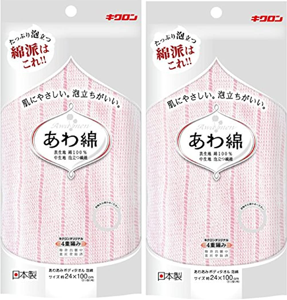 著名な生む赤面キクロン お風呂グッズ 綿でもしっかり泡立つ あわあみ ボディタオル 泡綿 もも 2個入
