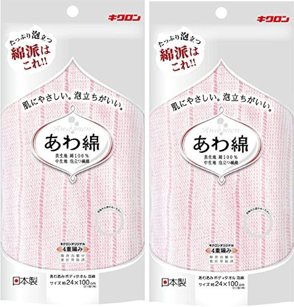 欠伸綺麗な寄付するキクロン お風呂グッズ 綿でもしっかり泡立つ あわあみ ボディタオル 泡綿 もも 2個入