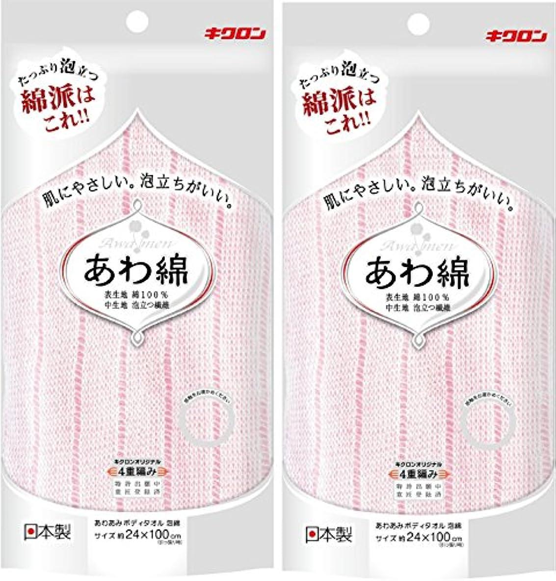スケルトン対処する区別キクロン お風呂グッズ 綿でもしっかり泡立つ あわあみ ボディタオル 泡綿 もも 2個入