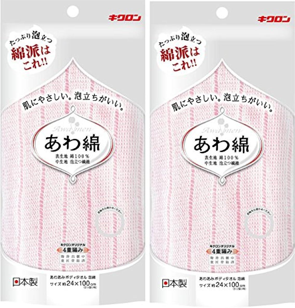 サンダル測る導入するキクロン お風呂グッズ 綿でもしっかり泡立つ あわあみ ボディタオル 泡綿 もも 2個入