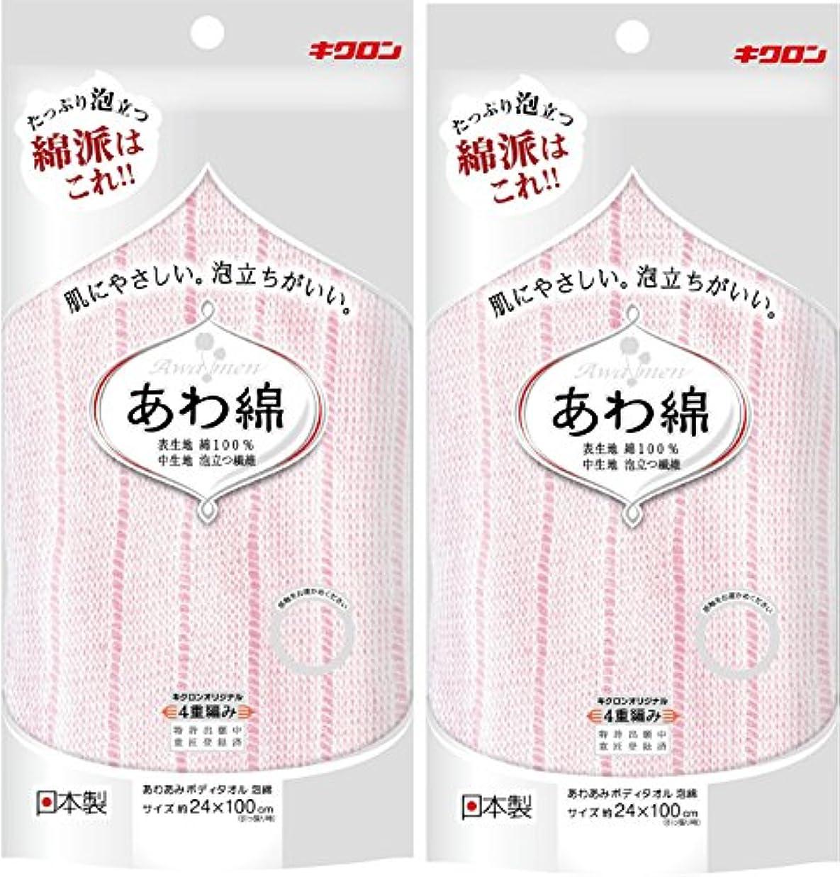 髄によって導体キクロン お風呂グッズ 綿でもしっかり泡立つ あわあみ ボディタオル 泡綿 もも 2個入