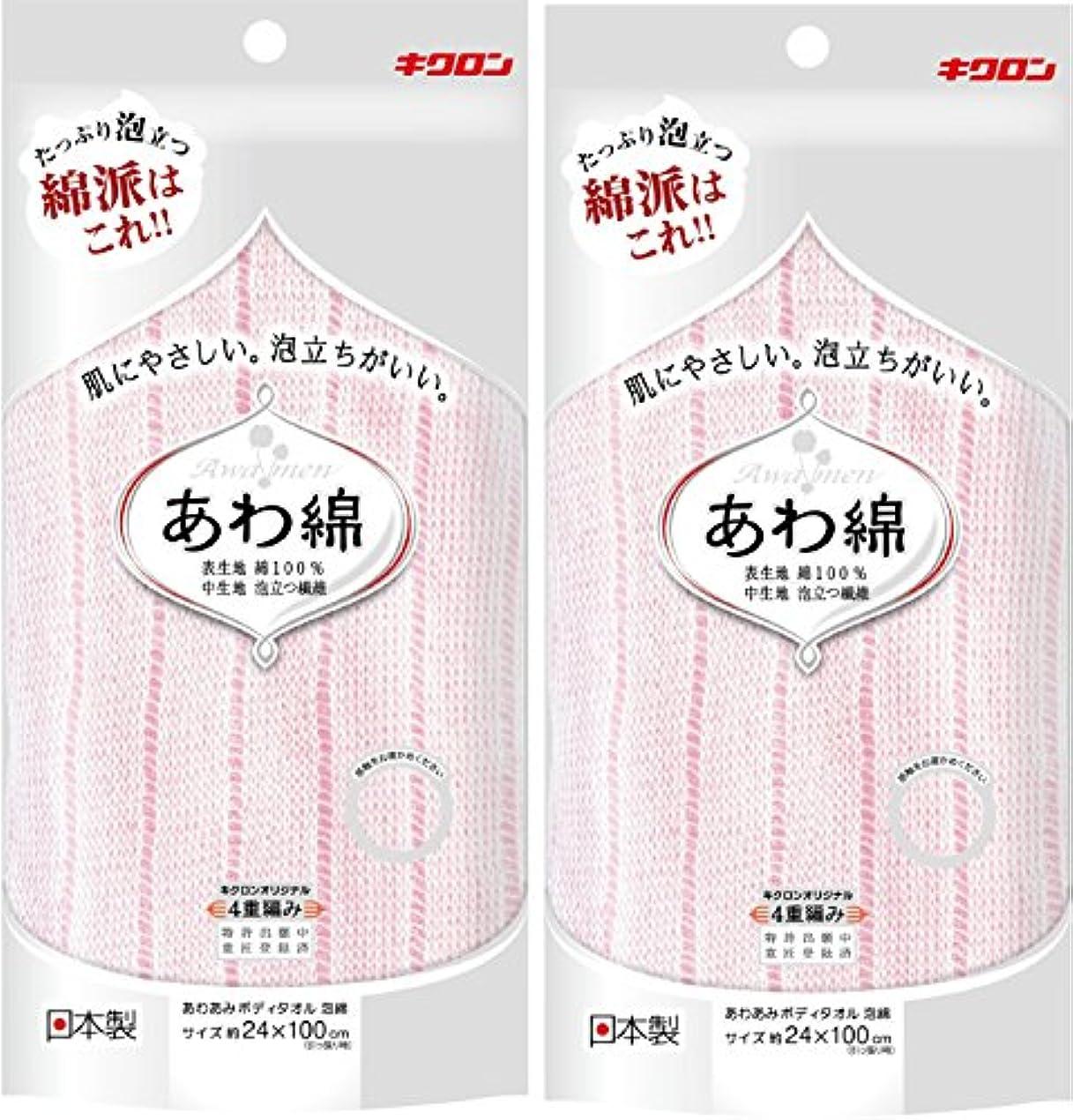 オール試験モロニックキクロン お風呂グッズ 綿でもしっかり泡立つ あわあみ ボディタオル 泡綿 もも 2個入