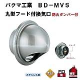 バクマ工業  BD-150MVS-P(取付穴付) 丸型フード付換気口 ガラリ(丸型・開口部:小)防火ダンパー付 72度 150mm用