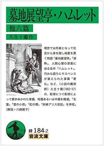 墓地展望亭・ハムレット 他六篇 (岩波文庫)