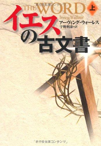 イエスの古文書〈上〉 (扶桑社ミステリー)の詳細を見る