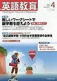 英語教育 2020年 04 月号 [雑誌]