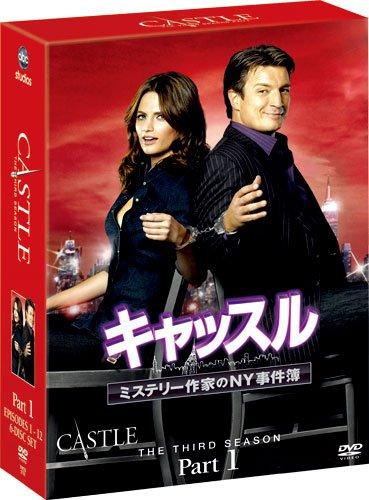 キャッスル/ミステリー作家のNY事件簿 シーズン3 コレクターズ BOX Part1 [DVD]の詳細を見る