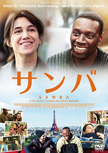 サンバ [DVD]の詳細を見る