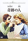 奇跡の人[DVD]