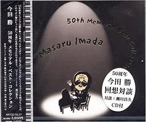 JAZZ生活50周年 メモリアル・ベスト・コレクション