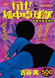 行け!稲中卓球部 終わり終わり 20周年記念刊行 (プラチナコミックス)