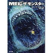 MEG ザ・モンスター (角川文庫)