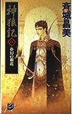 神狼記〈4〉夢幻の覇道 (C・NOVELSファンタジア)