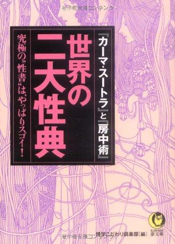世界の二大性典 (KAWADE夢文庫)