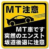マニュアル車 MT注意ステッカー【耐水シール】MT車です 突然のエンスト 坂道後退に注意(MT注意 10×10cm)