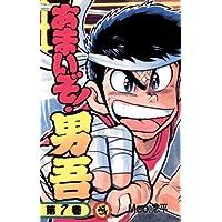 あまいぞ!男吾(7) (てんとう虫コミックス)