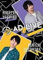 「AD-LIVE ZERO」第2巻(吉野裕行×鈴村健一)(通常版)