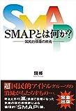 SMAPとは何か?~国民的偶像(アイドル)の終焉