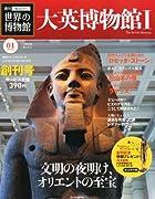 創)週刊一度は行きたい世界の博物館 2011年8/7号 [雑誌]