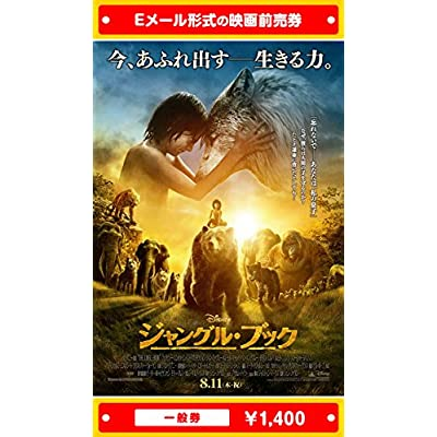 【一般】『ジャングル・ブック』 映画前売券(ムビチケEメール送付タイプ)
