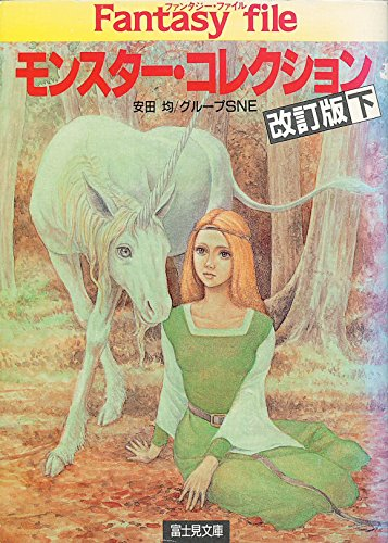 モンスター・コレクション改訂版〈下〉 (富士見文庫―富士見ドラゴンブック)