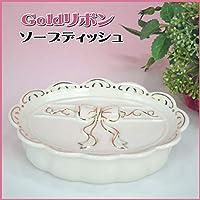 ゴールドリボン ソープディッシュ 陶器 gold(洗面 サニタリー ソープトレー 石鹸入れ バス キ