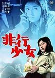 非行少女[DVD]
