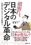 社長が知らないITの真相2 頑張れ、日本のデジタル革命